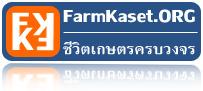 FarmKaset.ORG